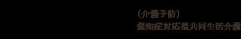 ロゴ:グループホーム⼋重桜